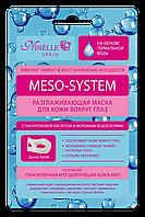 Ninelle Meso-System Маска для кожи вокруг глаз розглаживающая с гиалуроновой кислотой и морскими водорослями (тканевая)