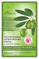 Ninelle Маска для лица коллагеновая увлажняющая с маслом оливы (тканевая)