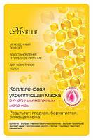 Ninelle Маска для лица коллагеновая укрепляющая с пчелиным маточным молочком (тканевая)