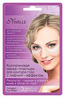 Ninelle Маска-пластырь для контура глаз коллагеновая с лифтинг-эффектом (тканевая)