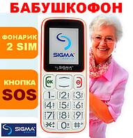 Бабушкофон Sigma бело-оранжевый, кнопка SOS, 2sim, фонарик /телефон для пожилых людей/