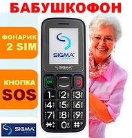 Бабушкофон Sigma черно-серый, кнопка SOS, 2sim, фонарик /телефон для пожилых людей/