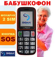 Бабушкофон Sigma серо-оранжевый, кнопка SOS, 2sim, фонарик /телефон для пожилых людей/