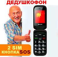 Дедушкофон Bravis Black, раскладушка, 2sim, фонарик, кнопка SOS