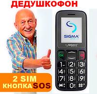 Дедушкофон Sigma черно-серый, кнопка SOS, 2sim, фонарик /телефон для пожилых людей/