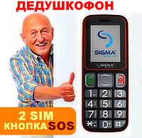 Дедушкофон Sigma серо-оранжевый, кнопка SOS, 2sim, фонарик /телефон для пожилых людей/