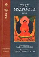 Свет мудрости. Том I. Коренной текст Падмасамбхавы.