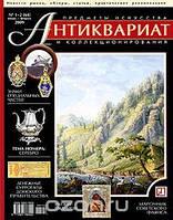 Антиквариат, предметы искусства и коллекционирования, №1-2 (64), январь-февраль 2009