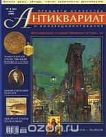 Антиквариат, предметы искусства и коллекционирования, №4 (66), апрель 2009