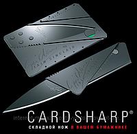 Нож-кредитка CardSharp2