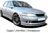 Opel Vectra B (1995-2001)