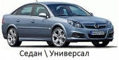 Opel Vectra C (c 2002---)
