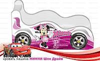 Кровать машина Минни Маус Шок Драйв для девочки купить http://кровать-машина.com.ua/ БЕСПЛАТНАЯ ДОСТАВКА! Мебель Минни Маус с мышками под заказ!