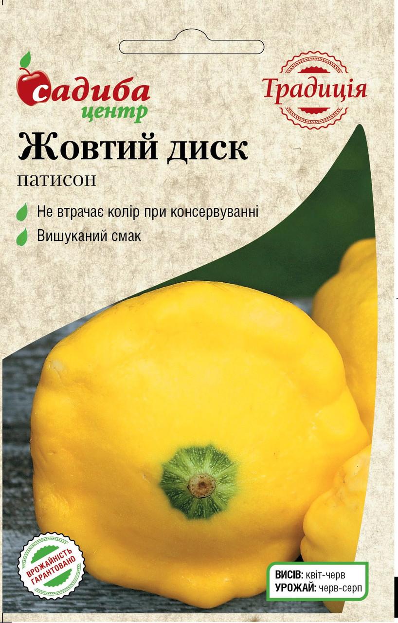Семена Патиссон Желтый Диск, 0,5г СЦ Традиция