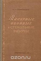 А. Е. Суржаненко Малярные, обойные и стекольные работы