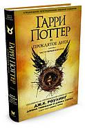«Гарри Поттер и Проклятое дитя» на русском языке будет доступна с 6 декабря