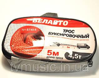 Трос буксировочный Белавто БТ 45-5
