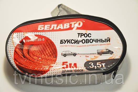 Трос буксировочный Белавто БТ 35-5
