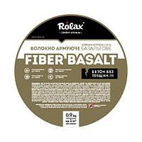 Волокно армирующее базальтовое «FIBER BASALT» 0,9кг.