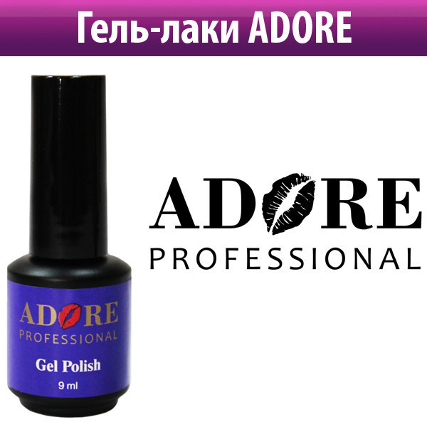 Гель-лаки ADORE Professional 9 мл