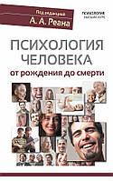 Психология человека от рождения до смерти. Под редакцией А.Реана