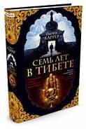 Новая книга серии The Big Book «Семь лет в Тибете»