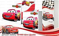 Детская мебель Тачки Шок Драйв для мальчика купить http://кровать-машина.com.ua/ БЕСПЛАТНАЯ ДОСТАВКА! Мебель АВТО ТАЧКИ с машинками под заказ!