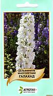 Семена Дельфиниум многолетний Галахад 0,1 грамм Агропак