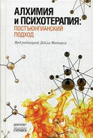 Алхимия и психотерапия: постъюнгианский подход. Под.ред. Дейла Матерса
