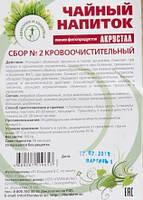 """Чайный Напиток Акрустал №2 """"Кровоочистительный"""" 160 гр"""
