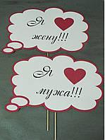 Таблички с надписями на палочке