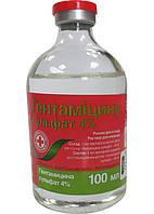 Гентамицин - 4% 100 мл