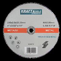 Диск по металлу KRAFT & DELE KD973