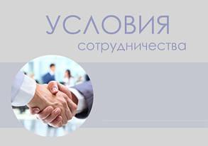 Условия сотрудничества