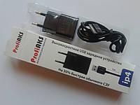 Зарядное устройство Profi для iPhone4  5V 1A + кабель
