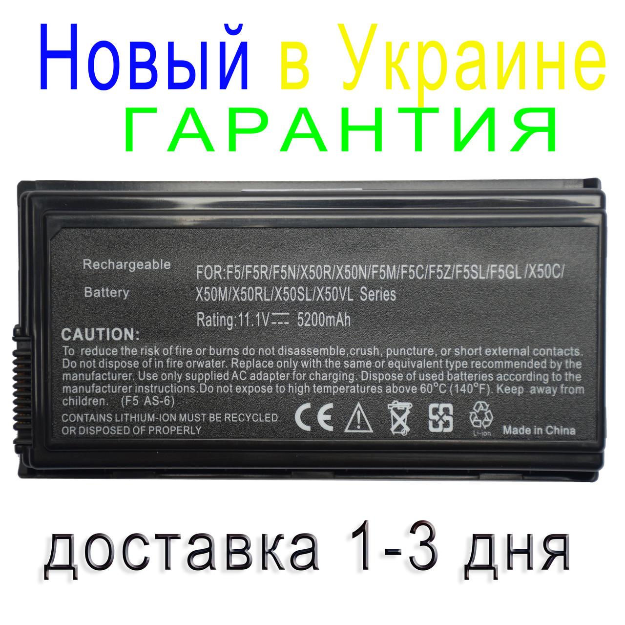 Аккумулятор батарея ASUS A32-F5 70-NLF1B2000Z 70-NLF1B2000Y 90-NLF1B2000Z 90-NLF1B2000Y 90-NLF1B2000 AU-F5