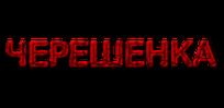 """""""Черешенка"""" интернет-магазин оптово-розничной торговли"""