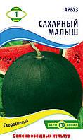 Семена  Арбуза сорт Сахарный малыш 1 гр ТМ Агролиния