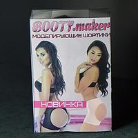 Booty Мaker - моделирующие шорты для коррекции фигуры. Цена производителя. Фирменный магазин.