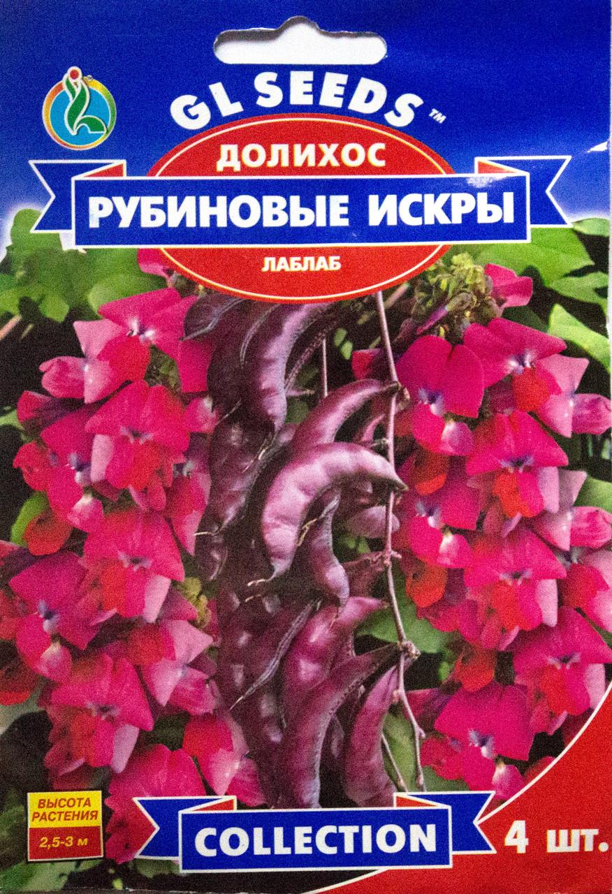 Семена Долихос Рубиновые искры 4шт collection
