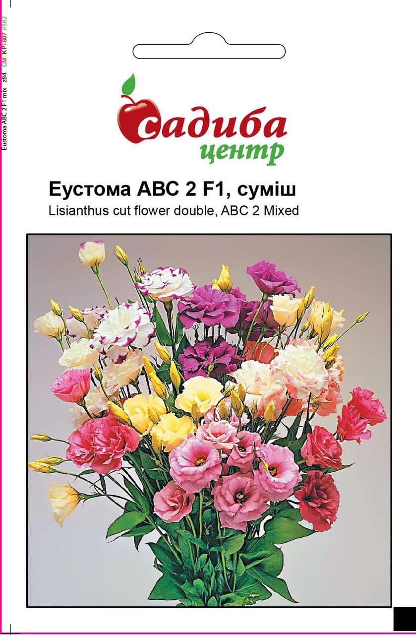 Семена Эустома ABC2 F1, смесь 10 гран.,СЦ