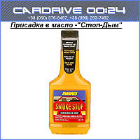 Присадка в масло стоп-Дым 443мл ABRO SS-510
