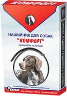 """Ошейник противоблошиный """"Комфорт"""" для собак"""