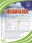 Живина (птица) 1 кг аминокислотный витаминно-минеральный кормовой концентрат