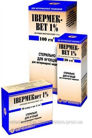 Ивермеквет 1% ( ивермектин 10 мг) 50,0 противопаразитарный ветеринарный препарат