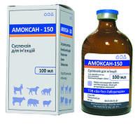 Амоксан-150 100мл антибиотик широкого бактерицидного действия для ветеринарии