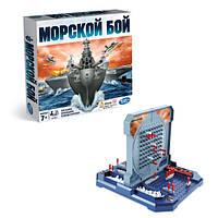Настольная игра Морской бой. Оригинал Hasbro