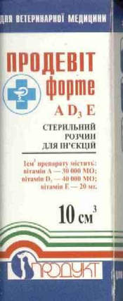 Продевит-форте 10 мл комплексный витаминный ветеринарный препарат, фото 2