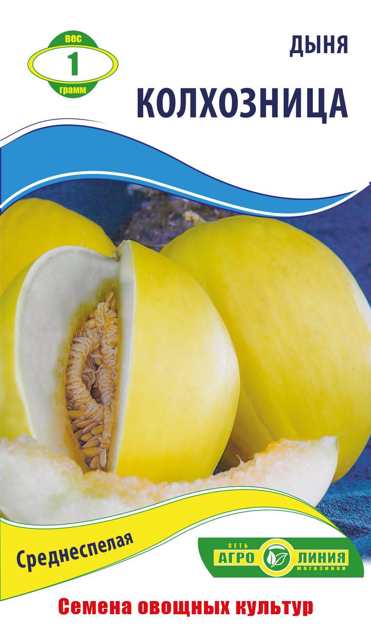 Семена Дыни сорт Колхозница 1 гр ТМ Агролиния