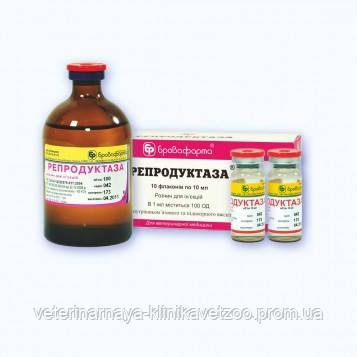 Репродуктаза 10 мл противовоспалительный ферментный препарат для ветеринарии, фото 2